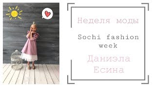 Неделя моды Сочи, Sochi Fashion Week, Black Star, школьная форма от Полины Голубь