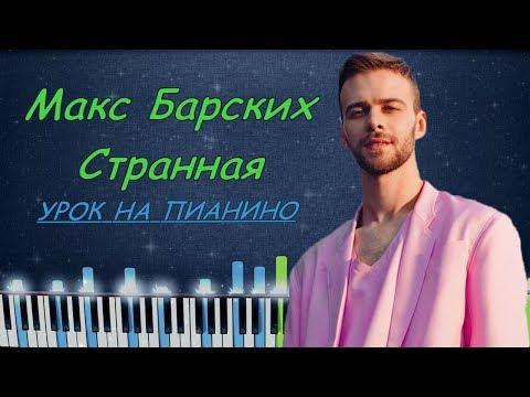 Макс Барских — Странная | Piano Cover | Караоке