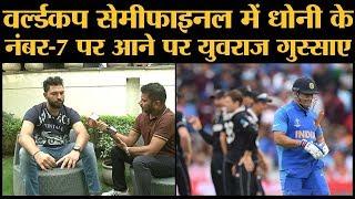 Yuvraj Singh ने नंबर-4 और Rishabh Pant पर वो कहा जो लोग नहीं कहते