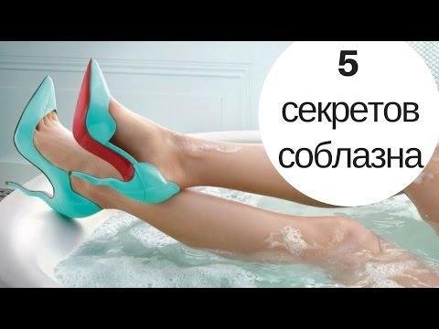 Как стать сексуальной: 5 секретов соблазнительности!