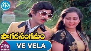 Sagara Sangamam Movie - Vevela Gopemmala Video Song || Kamal Haasan || SP Sailaja || Ilaiyaraaja