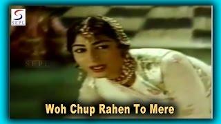 Woh Chup Rahen To Mere | Lata Mangeshkar | Jahan Ara