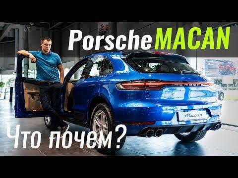 Тест драйв Porsche Macan
