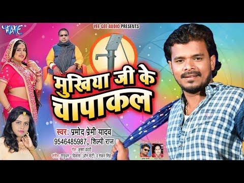 #प्रमोद प्रेमी 2019 का सबसे धाकड़ #धोबी गीत 2019 - मुखिया जी के चापाकल - Bhojpuri Dhobi Geet 2019