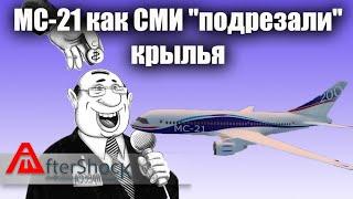 """МС-21 как сми """"подрезали"""" крылья"""