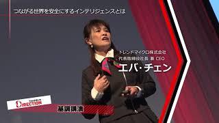 TrendMicroDIRECTION東京ダイジェスト動画