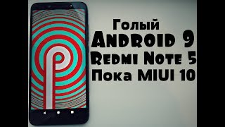 Установил Android 9 на Redmi note 5 │ГОЛЫЙ АНДРОИД РУЛИТ