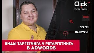 Каким бывает таргетинг и ретаргетинг в Adwords? Сергей Карпухин
