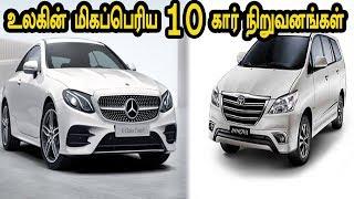 உலகின் மிகப்பெரிய 10 கார் நிறுவனங்கள்   TOP10 Tamil