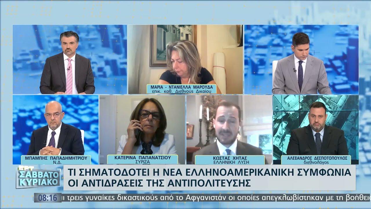 Η αποκωδικοποίηση της ελληνοαμερικανικής συμφωνίας | 16/10/21 | ΕΡΤ