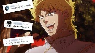 ДЖОДЖО - ЭТО КАЙФ