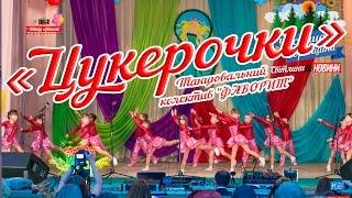 """Танок """"Цукерочки"""" від колективу """"ФАВОРИТ""""."""