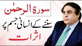 Benefits of listening Surah Rehman | Scientific Research | Dr  khalid Jamil