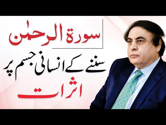 Benefits of listening Surah Rehman   Scientific Research   Dr. khalid Jamil