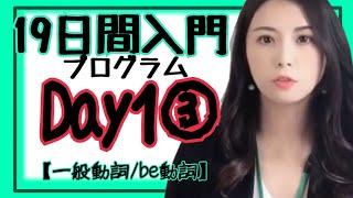 19日間入門プログラムDay1③【一般動詞/be動詞】[#33]