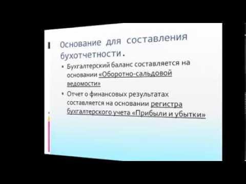 Проект 1 В 9 1 Заполняем бухгалтерскую отчетность