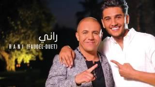 محمد عساف - راني   Mohammed Assaf - Rani (Faudel-Duet)