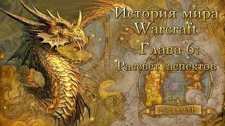 [WarCraft] История мира Warcraft. Глава 6: Рассвет аспектов.