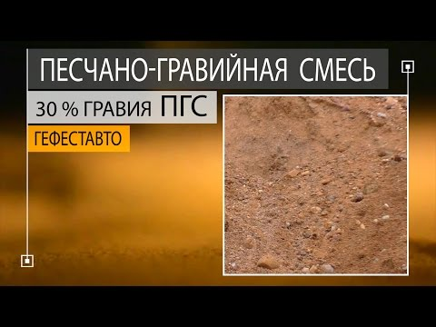 ПГС Песчано-гравийная смесь. Поставка ПГС Песчано-гравийной смеси компаниям и частникам.