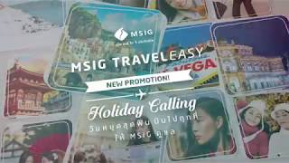 preview picture of video 'Holiday Calling! วันหยุดสุดฟิน บินไปทุกที่ ให้ MSIG Travel Easy ดูแล'