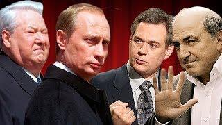 Прохождение Путина во власть. Россиеведение. Политическое просвещение.