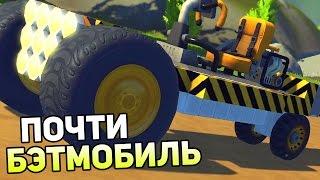 Scrap Mechanic Gameplay #4 — ПОЧТИ БЭТМОБИЛЬ! НОВОЕ ОБУЧЕНИЕ!