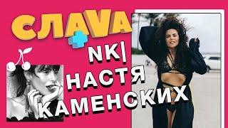 Слава+ NK   Настя Каменских: о пластике, свадьбе и Потапе