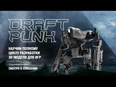 Курс по разработке 3D-моделей для игр от XYZ School