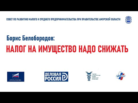 Борис Белобородов  Простые вопросы 19.05.2020 Налог на имущество надо снижать