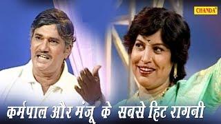 कर्मपाल और मंजू शर्मा  के सबसे सुपरहिट हरियाणवी रागनी प्रोग्राम     लटके झटके    Chanda Video