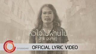 สิทธิ อนุศิษฎ์ - หัวใจไม่ผ่านไป [Official Lyric Video]