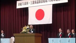 70周年記念式典_平成28年6月13日
