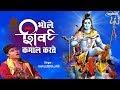 शिव भजन    भोले शिव शंकर कमाल करते    BHOLE SHIV SHANKAR KAMAL KARTE    SHAILENDRA JAIN