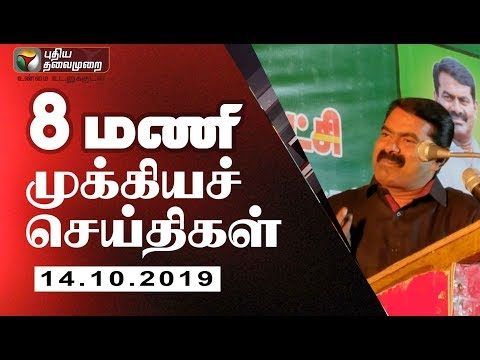 Puthiya Thalaimurai 8 AM News | Tamil News | Today News | Watch Tamil News | 14/10/2019