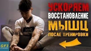 Как Ускорить Восстановление Мышц (ПОСЛЕ ТРЕНИРОВКИ!)