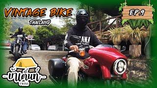 OHANA บ้าเต็นท์ EP.9 : เทศกาล Vintage Bike Thailand ครั้งที่14 (Partเดียวจบ)