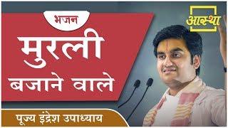 Sukhad Satsang | Pujya asang Dev Ji | Aastha Channel