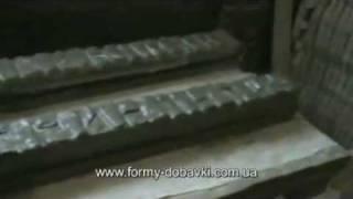 Изготовление столба с фактурным фасадом