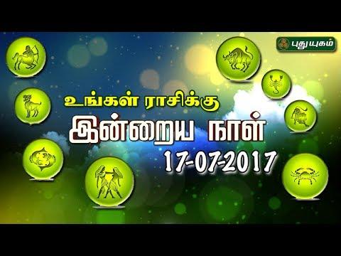 ராசி பலன்கள் | 17/07/2017 | Puthuyugam TV