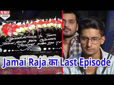 खत्म हो रहा है Zee tv का Popular Serial Jamai Raja, देखिए आखिरी Episode की झलकियां