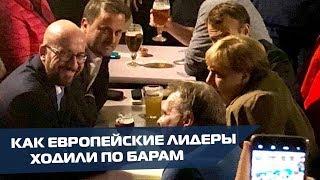 Меркель и Макрон: по Брекситу не договорились, зато выпили пива