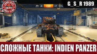 WoT Blitz - Сложные танки.Indien Panzer - World of Tanks Blitz (WoTB)