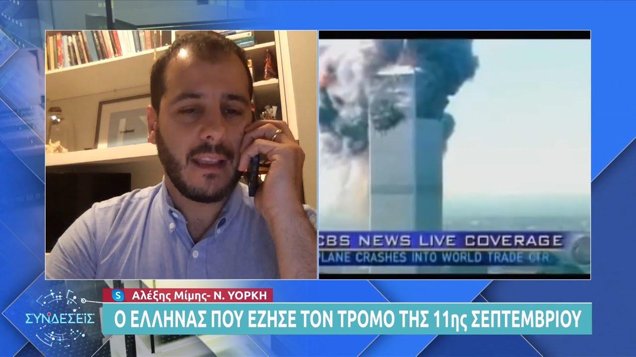 11η Σεπτεμβρίου – Μαρτυρία: «Ήμουν εκεί όταν έπεσε το αεροπλάνο πάνω στους Δίδυμους Πύργους