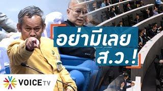 """Talking Thailand - """"กิตติศักดิ์"""" ผู้ที่เดินกร่างกลางสภา ค้านตัดเงิน ส.ว. ชี้! รัฐยังไม่ถังแตก"""