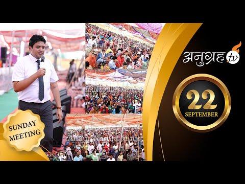 , title : 'ANUGRAH TV 22-09-2019 Sunday PRAYER Meeting Live Stream'