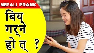 Nepali Prank Call - Will you marry prank