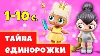 ТАЙНА ЕДИНОРОЖКИ - ВСЕ СЕРИИ ПОДРЯД Куклы Лол Сюрприз