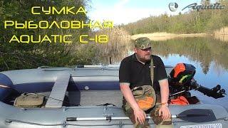 Сумка aquatic с 18 для рыбы и аксессуаров