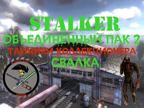 Сталкер ОП 2 Все тайники Коллекционера Свалка