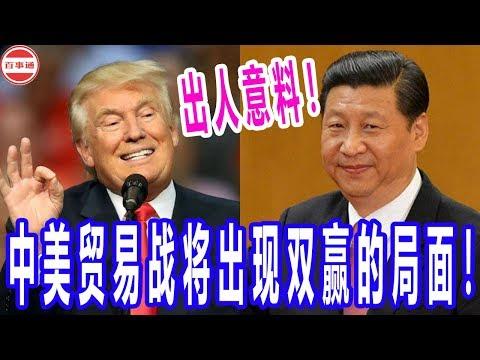 Download 出人意料!中美贸易战将出现双赢的局面! HD Mp4 3GP Video and MP3
